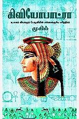 கிளியோபாட்ரா: Cleopatra (Tamil Edition) Kindle Edition