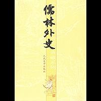 儒林外史 (中国古代小说名著插图典藏系列)