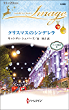 クリスマスのシンデレラ メイド物語 Ⅱ (ハーレクイン・イマージュ)