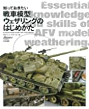 知っておきたい戦車模型ウェザリングのはじめかた