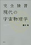 完全独習現代の宇宙物理学 (KS物理専門書)