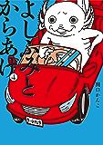 よしふみとからあげ(4) (ヤングマガジンコミックス)