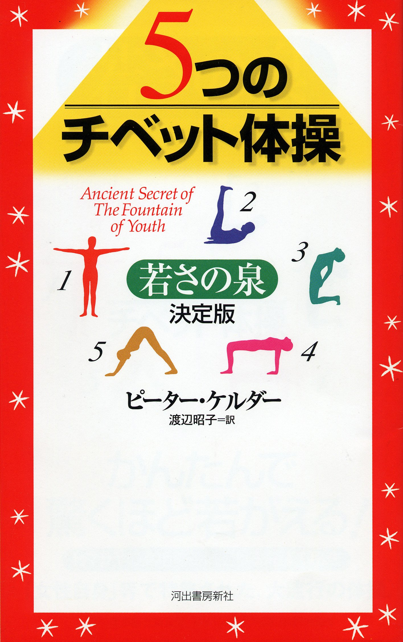 Read Online Tibetan Gymnastics of one 5 - - Izumi choice of the youth (2005) ISBN: 4309268137 [Japanese Import] PDF