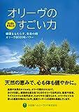 オリーヴのすごい力: 健康をもたらす、生命の樹オリーヴ8000年パワー