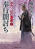 奉行闇討ち 与力・仏の重蔵3 (二見時代小説文庫)