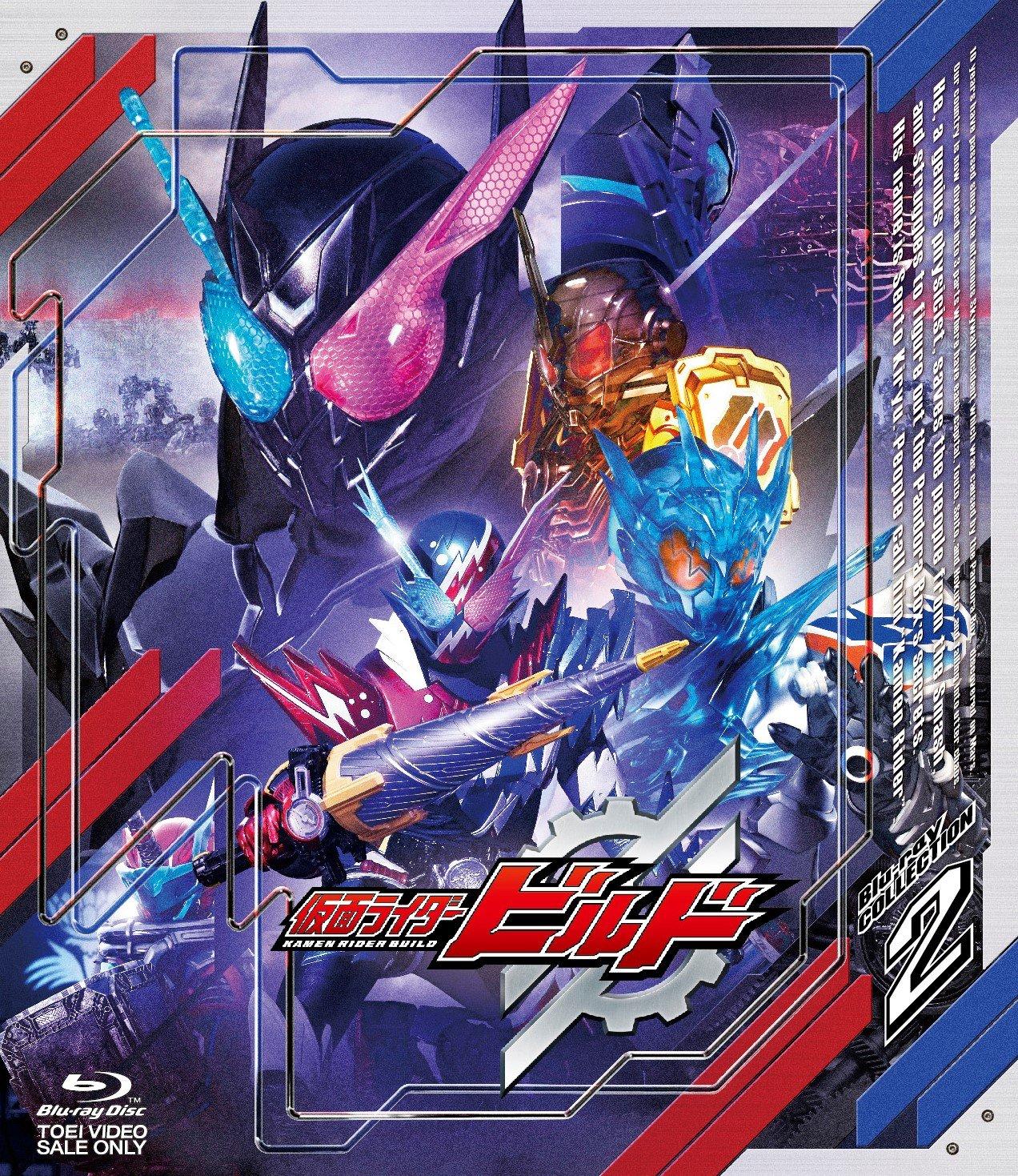 仮面ライダービルド Blu-ray COLLECTION 2 B078W7RVRT