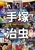 手塚治虫 作品集―京都アニメシアター篇― [DVD]