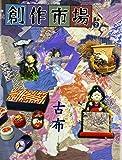 古布―甦る想い (創作市場別冊 (2))