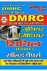 CIVIL (DMRC JE SPECIAL): DMRC JE CIVIL SPECIAL (20200112 Book 552) (Hindi Edition) Kindle Edition