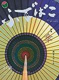 ふでばこ 15号 特集:傘