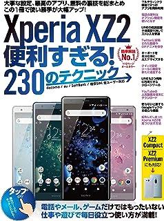 d69cea73f2 Xperia XZ2便利すぎる! 230のテクニック (XZ2 Compact/XZ2 Premiumにも
