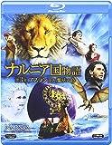 ナルニア国物語/第3章:アスラン王と魔法の島 [Blu-ray]