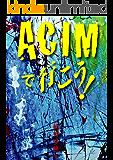 ACIMで行こう!