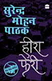 Heera Pheri