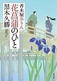 花菖蒲のひと-香木屋おりん(4) (双葉文庫)