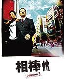 相棒 スリム版 シーズン3 DVDセット3 (期間限定出荷)
