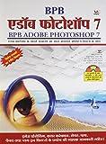 BPB Adobe Photoshop 7  (W/CD)