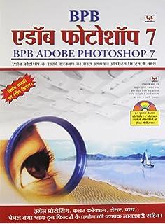 Hindi photoshop pdf books