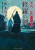 修羅の剣 与力・仏の重蔵4 (二見時代小説文庫)