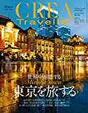 CREA Traveller 2020 Winter NO.60[雑誌]