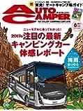 AUTO CAMPER (オートキャンパー) 2017年 6月号