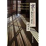 京のあたりまえ 暮らしぶり、その心と智恵