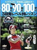 80切り、90切り、100切り3段階レベル別レッスン (プレジデントムック ALBA TROSS-VIEWゴルフ上達のトリセツ)