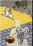 沙門空海唐の国にて鬼と宴す 巻ノ四 (徳間文庫)