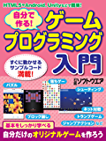 自分で作る! ゲームプログラミング入門 (日経BP Next ICT選書)
