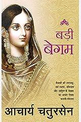 Badi Begum  (Hindi) Kindle Edition