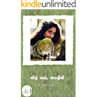 With Love Mythili (Tamil Edition)