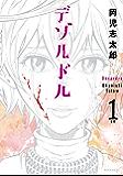 デゾルドル(1) (モーニングコミックス)