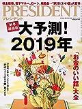 PRESIDENT (プレジデント) 2019年1/14号(大予測! 2019年)
