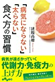 「病気にならない」「太らない」食べ方の習慣 (だいわ文庫)