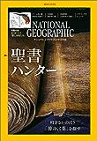 ナショナル ジオグラフィック日本版 2018年12月号 [雑誌]