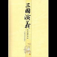 三国演义 (中国古代小说名著插图典藏系列)