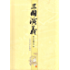 三国演义(数十年不断修订完善;底本优质,足本无删节;1953年初版即附三国演义地图) (中国古代小说名著插图典藏系列)