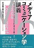 メディアコミュニケーション学講義: 記号/メディア/コミュニケーションから考える人間と文化