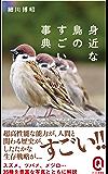身近な鳥のすごい事典 (イースト新書Q)