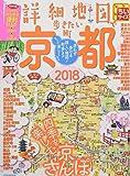 詳細地図で歩きたい町 京都2018 ちいサイズ (JTBのムック)