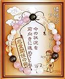 【神々の集う出雲より】縁結びブレスレット[レディース] ~恋愛(恋愛関係の発展)~【ローズクオーツ・ガーネット・ラベンダーアメジスト】