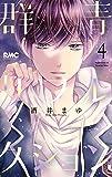 群青リフレクション 4 (りぼんマスコットコミックス)