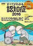 すべてがわかる認知症 2016 (週刊朝日ムック)