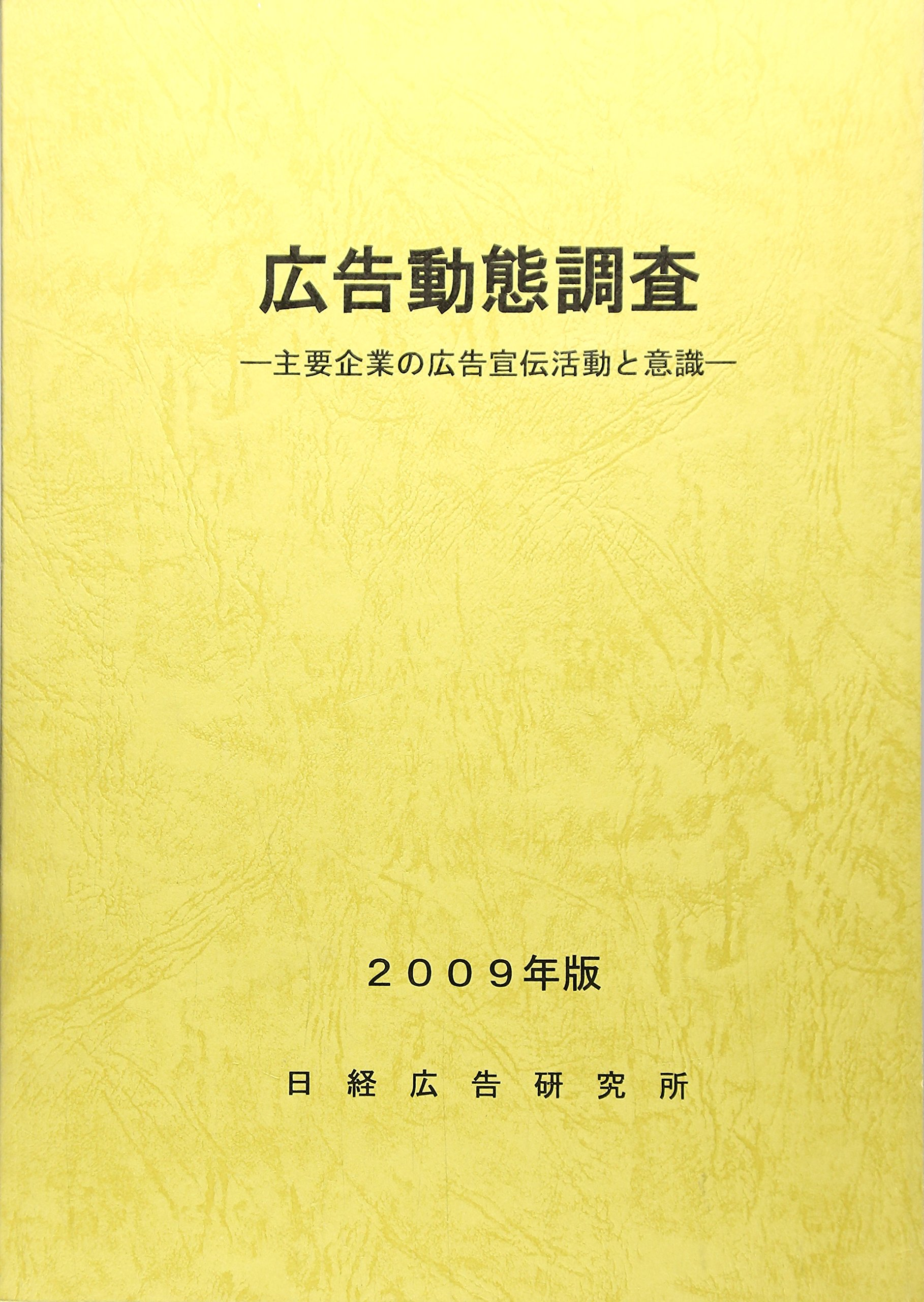 Download Kōkoku dōtai chōsa : shuyō kigyō no kōkoku senden katsudō to ishiki 2009 pdf epub