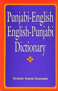 Buy Oxford Compact English-English-Punjabi Dictionary Book