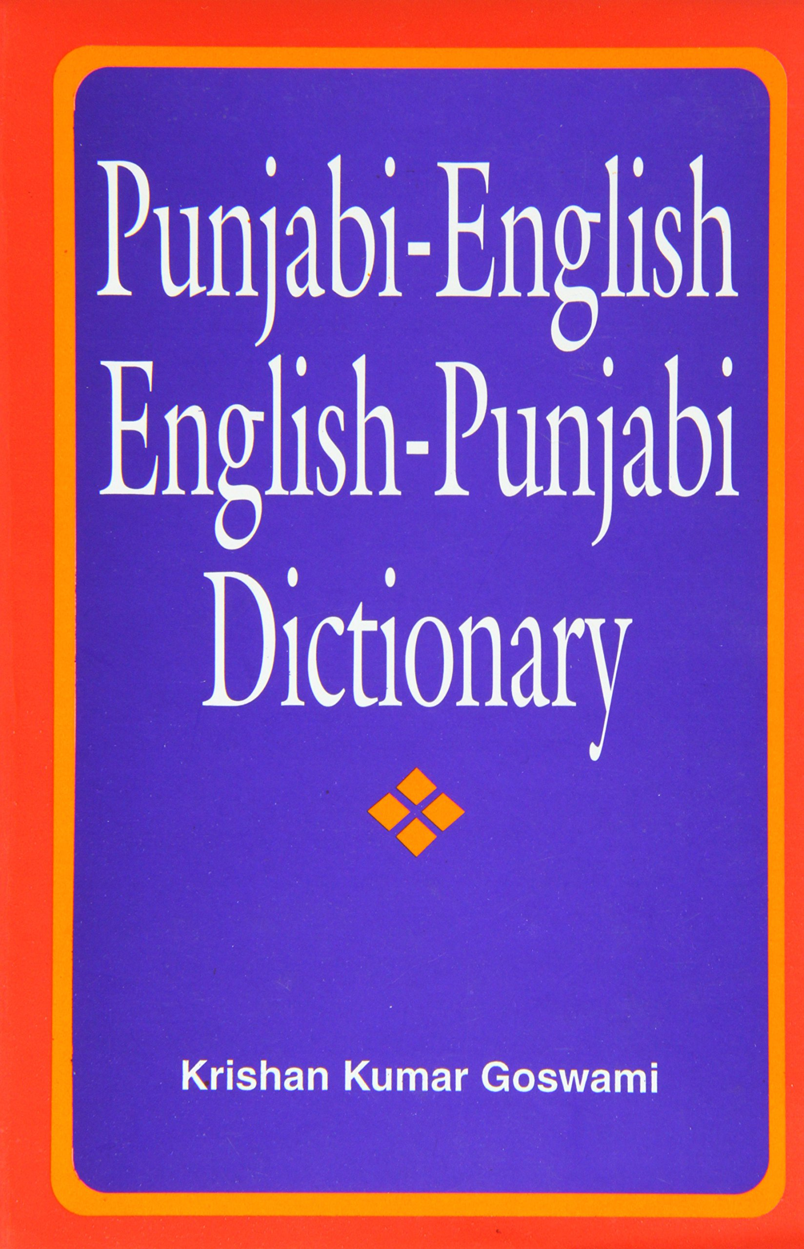 Punjabi dictionary for android apk download.