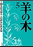 羊の木(5) (イブニングコミックス)