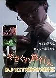 [やさぐれ旅行人 DJ北林シリーズ] (黙示録第九章) 外こもり魔界転生 [DVD]