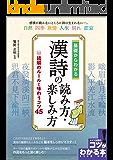 基礎からわかる 漢詩の読み方・楽しみ方 読解のルールと味わうコツ45 コツがわかる本