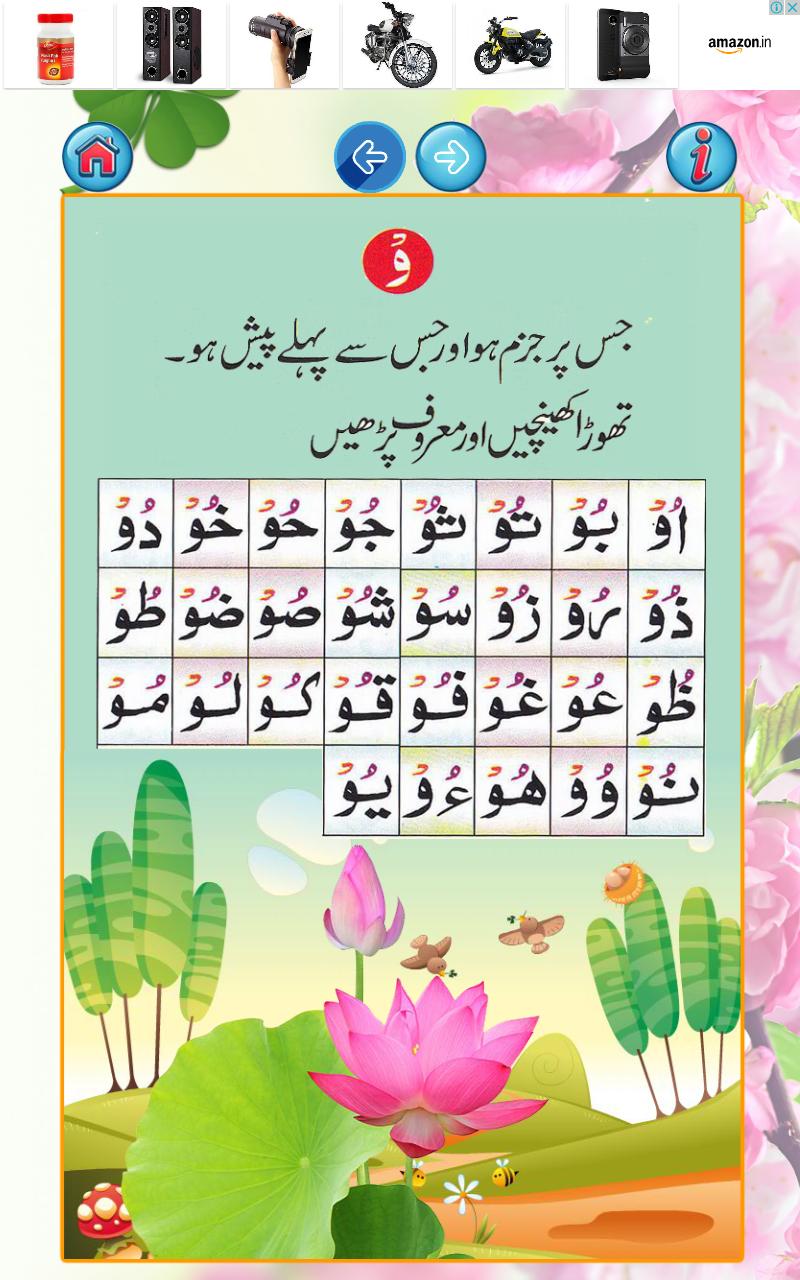Amazon noorani qaida in urdu part 1 appstore for android izmirmasajfo